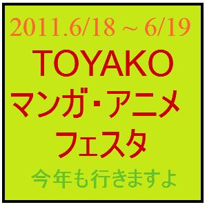 Cocolog_oekaki_2011_06_05_12_15